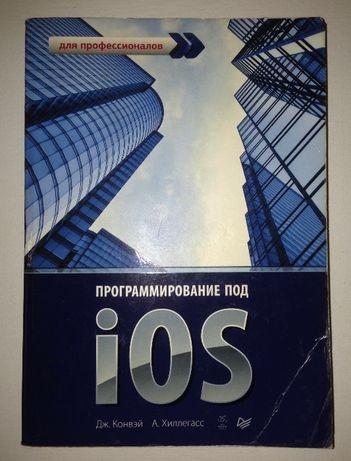 Программирование под iOS - Конвэй, Хиллегасс