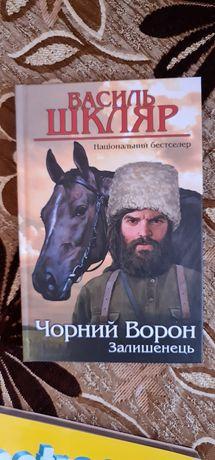 Василь Шкляр Чорний Ворон Залишенець