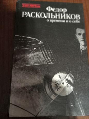 Федор Раскольников. О времени и о себе