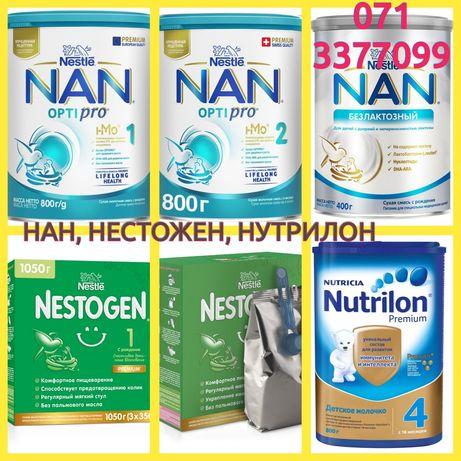 Детское питание, смеси Нан/Nan, Нестожен/Nestogen,Нутрилон на Грузии