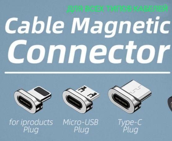 Коннекторы для магнитных кабелей OTG USB- Type C, micro, Lighting