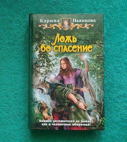 """Фэнтези. Фантастика. """"Ложь во спасение"""" Карина Пьянкова."""