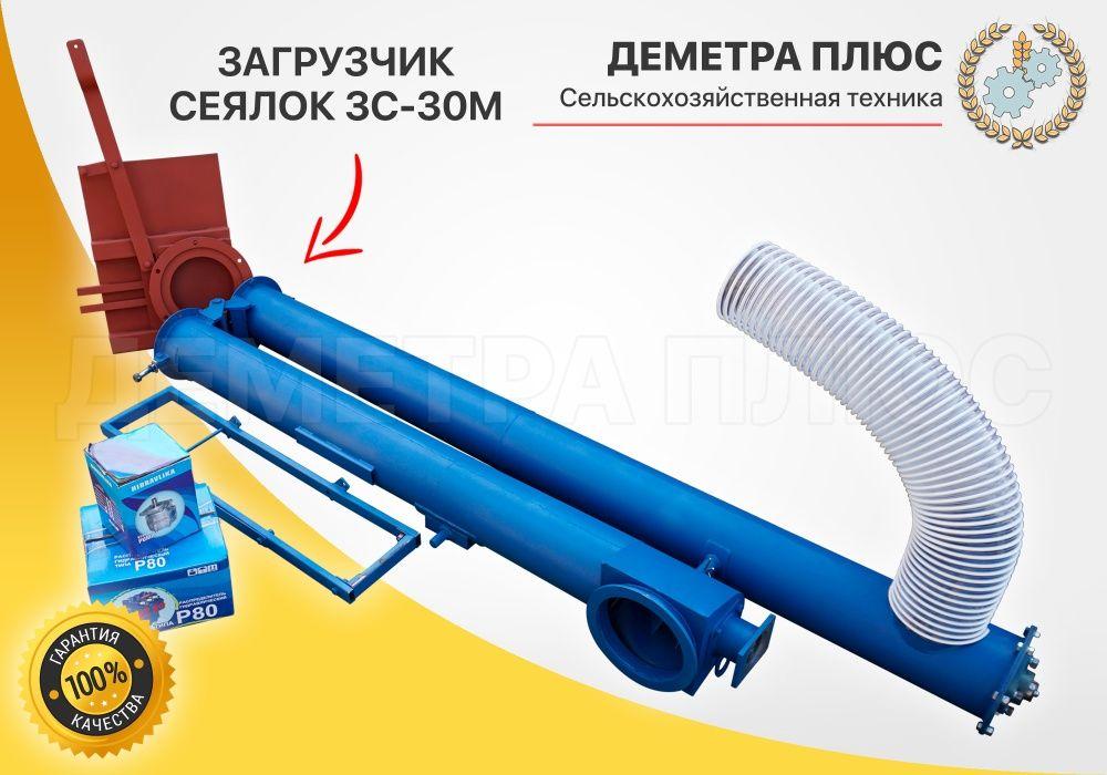 Загрузчик сеялок ЗС-30М (полуборт под ГАЗ, ЗиЛ, КамАЗ, МАЗ, ПТС)