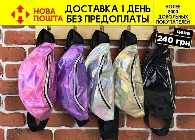 Женская Бананка Голография поясная сумка, сумка на поясе барыжка 2020