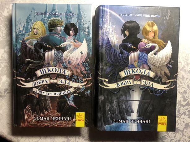 Книги Школа добра и зла 1 и 2 части