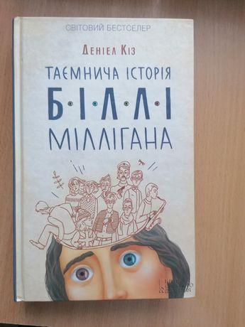 """Деніел Кіз """"Таємнича історія Біллі Міллігана """""""