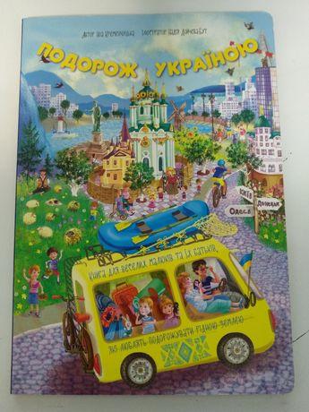 """Виммельбух """"Подорож Україною"""", віммельбух,дитячі книжки"""