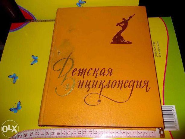 Большая детская энциклопедия том 6, 1960 год.,ретро, советская СССР