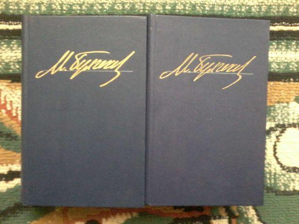 Продам М.Булгаков  твори в двох томах