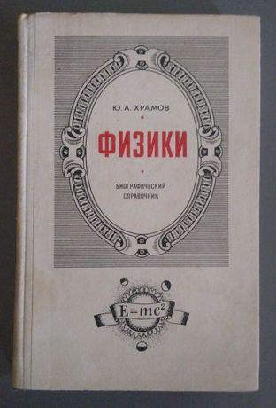 Физики. Биографический справочник. Ю.А.Храмов