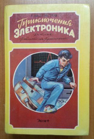 Приключения Электроника Е. Велтистов, книга для детей