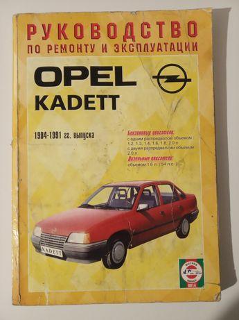 Руководство по ремонту и эксплуатации OPEL KADETT 1984-1991 год выпу