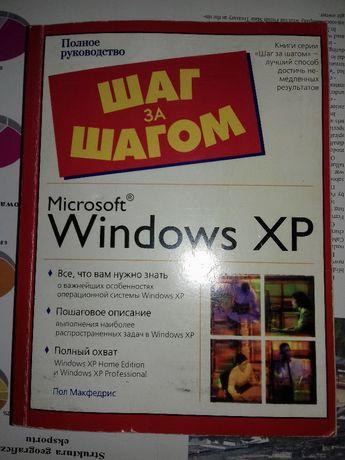 Книга-Microsoft Windows XP. Полное руководство.
