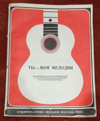 Ноты для гитары 1981 год