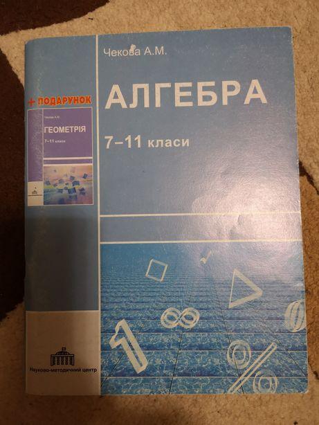 Алгебра і початки аналізу в таблицях. 7-11класи