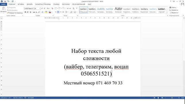 Выполню все виды работы с текстом набор Text Word ворд
