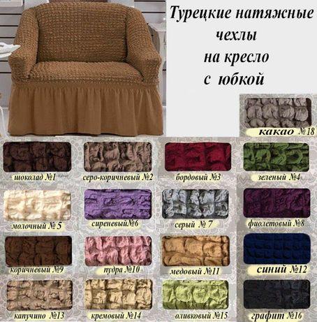 Чехол на кресло, чехол на диван, чохол на крісло ТУРЕЦКИЙ