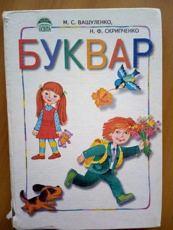 "Буквар. М.С.Вашуленко, Н.Ф.Скрипченко. Киев "" Освіта"" 2004 год."