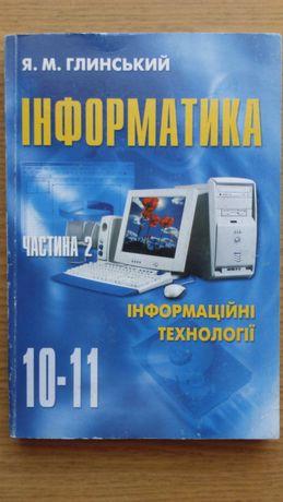 Інформатика 10-11 класи Я. М. Глинський