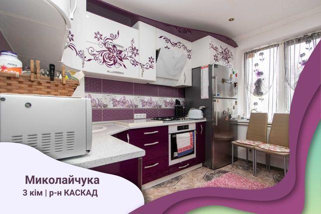 Затишна 3-кім квартира на  Миколайчука (Позитрон-Каскад)