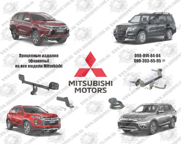 Фаркопы на Mitsubishi Pajero, Outlander, L200, ASX, Lancer, Eclipse