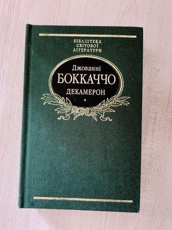 Декамерон  Книга, Джованни Боккаччо