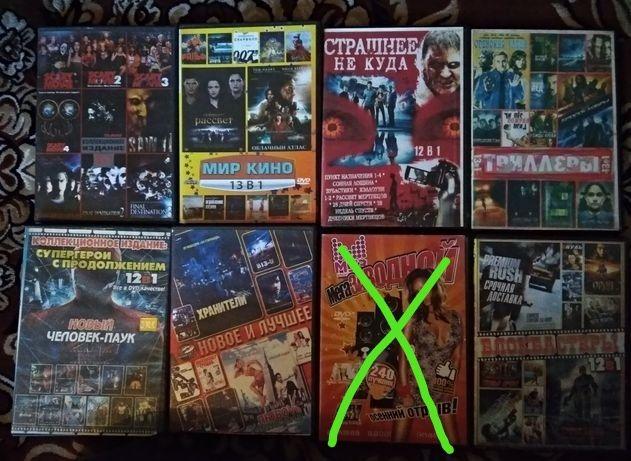 Двд диски с разными фильмами