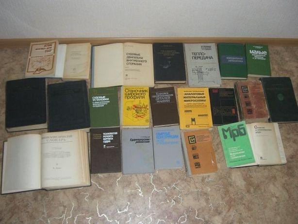 Книги, справочники, научные издания, учебники технические