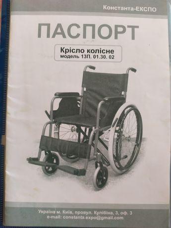 Крісло колісне модель 13П.