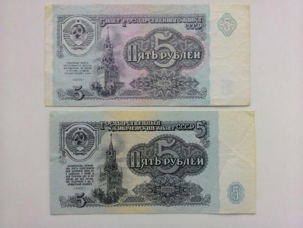 5 рублей 1961,1991 г.