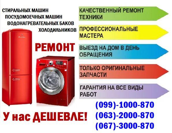 РЕМОНТ стиральных, посудом. машин, холодильников, бойлеров на дому