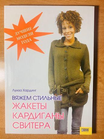 Книга Вязание Стильные жакеты кардиганы свитера