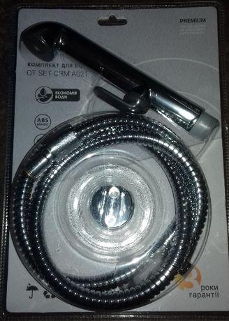 Комплект для гигиенического душа: биде-лейка + шланг 120см + кронштейн