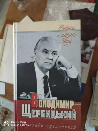 Володимир Щербицький. Спогади сучасників.