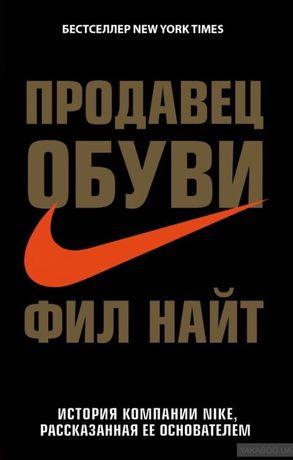 Фил Найт - Продавец обуви. История компании Nike