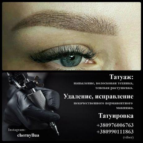 Пудровые брови - 1300 грн. Удаление татуажа. ОБУЧЕНИЕ!