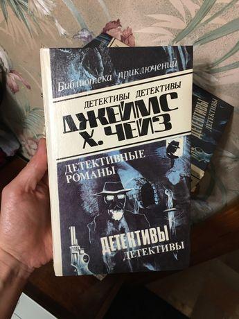 Детективы джеймс х. Чейз Луганск 50 грн за все
