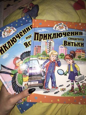 Три Новые Книги за 60. 5-8 лет.