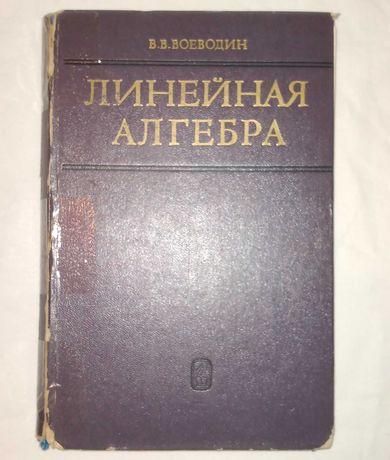 Линейная алгебра Воеводин В. В.