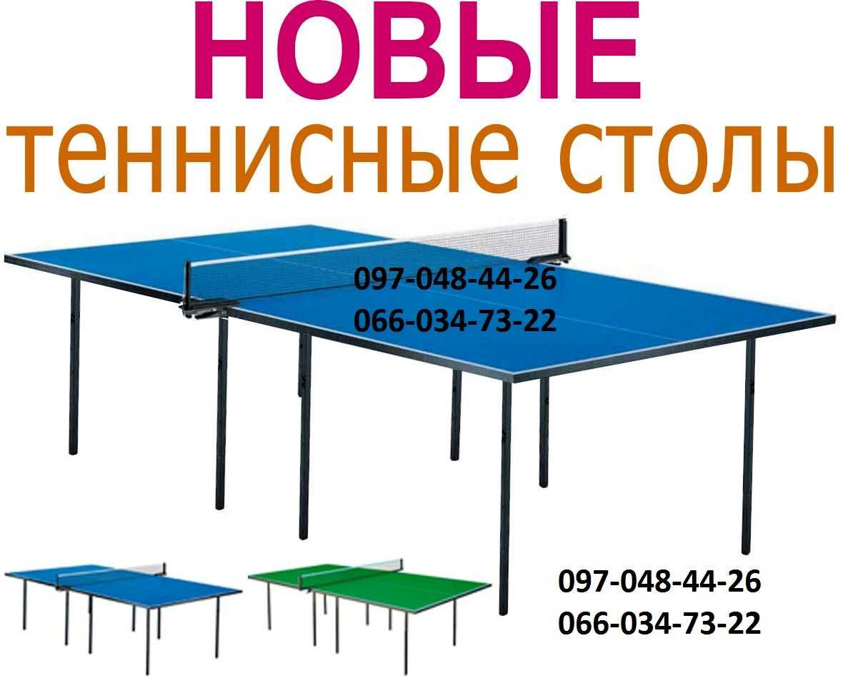 Теннисные столы для настольного тенниса. Тенісний стіл Пинг понг тенис