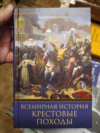 Всемирная история. Крестовые походы.