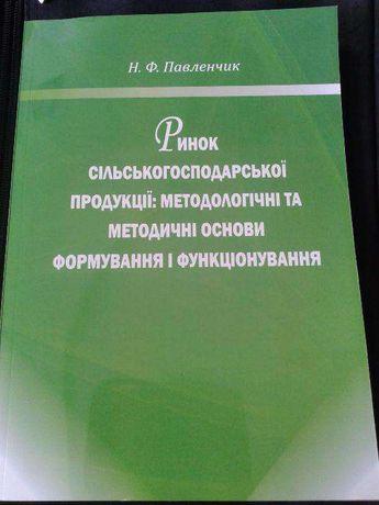 """Книга """"Ринок сільськогосподарської продукції..."""" від автора!"""