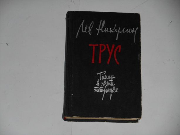 Лев Никулин Трус -Роман в пяти тетрадях - 1964г