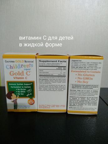 Витамин С в жидкой форме