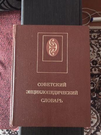 Советский енциклопедический словарь/Радянський енциклопедичний словник