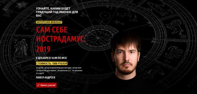 Павел Андреев 20 разных Астрология Сам себе Нострадамус Все тайны ната