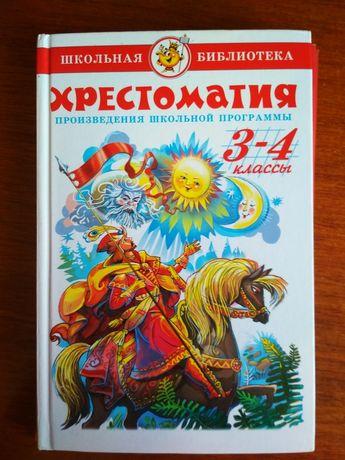 Хрестоматия 3-4 классы Самовар Школьная библиотека