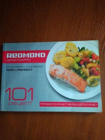 Книга рецептов Redmond