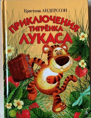 "Кристина Андерссон ""Приключение тигренка Лукаса"""