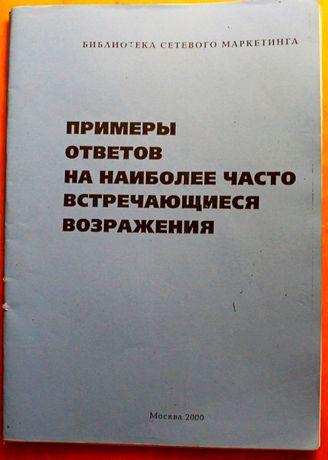 """Книга """"Примеры ответов на наиболее часто встречающиеся возражения"""""""